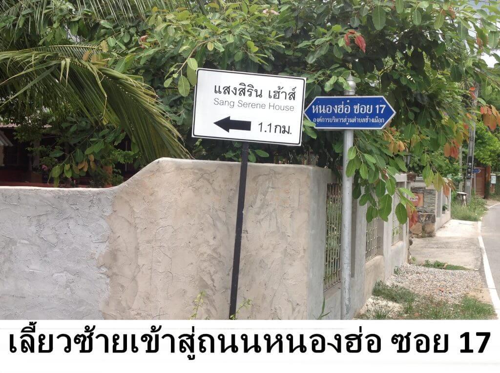 4. เลี้ยวซ้ายเข้าสู่ถนนหนองฮ่อซอย 17