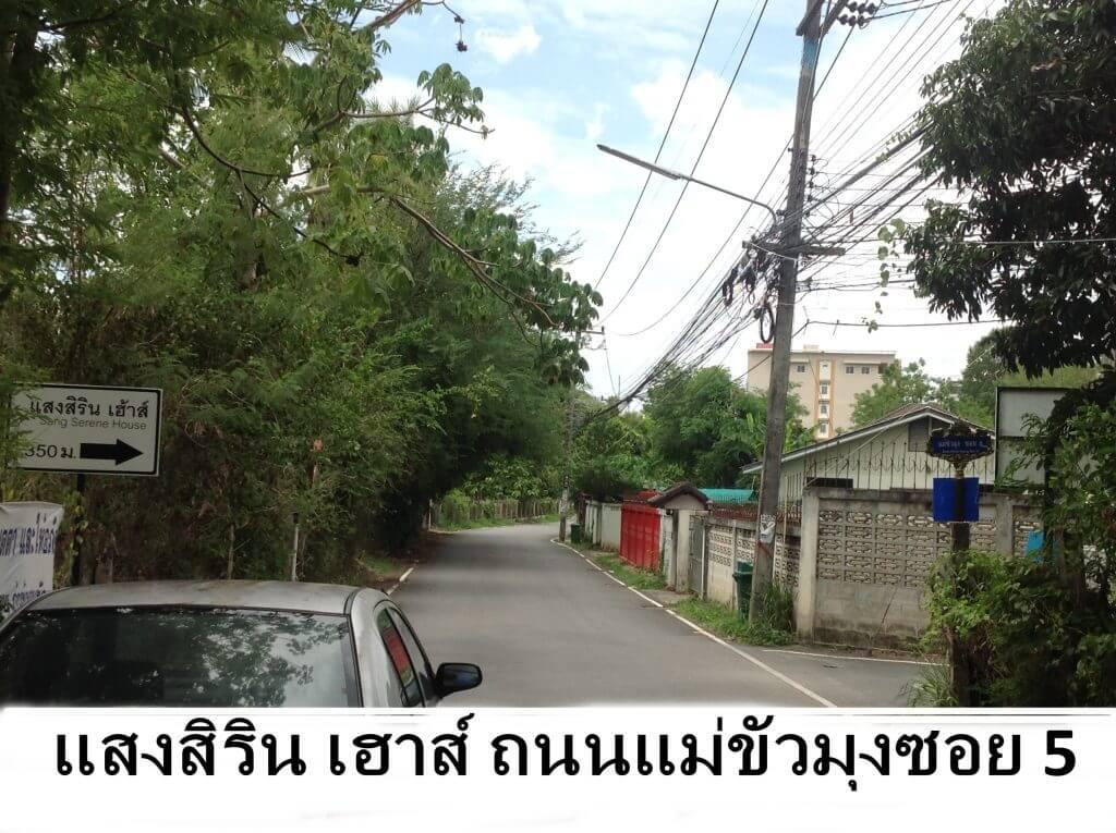 7 แสงสิริน เฮาส์ ถนนแม่ขัวมุงซอย 5