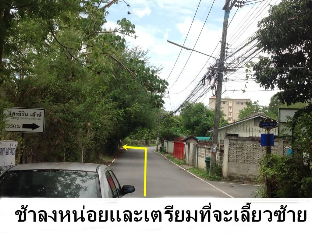 8 ช้าลงหน่อยและเตรียมที่จะเลี้ยวซ้าย