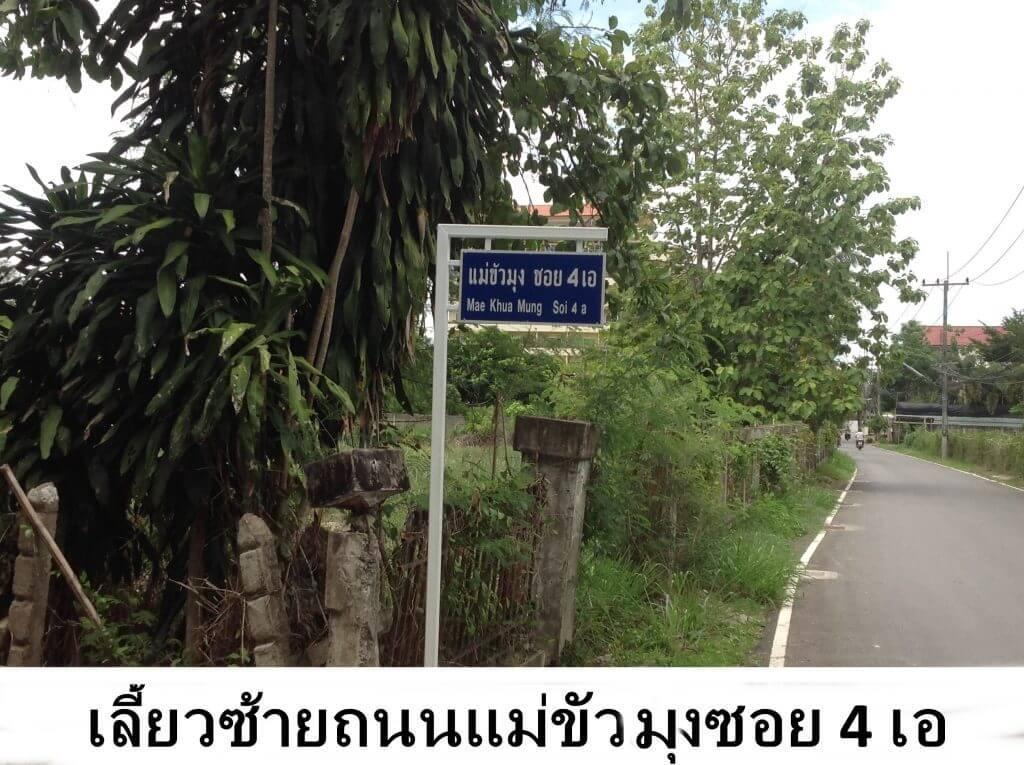 เลี้ยวซ้ายถนนแม่ขัวมุงซอย 4 เอ