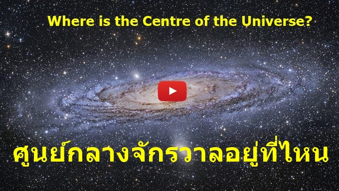 วีดีโอศูนย์กลางจักรวาลอยู่ที่ไหน