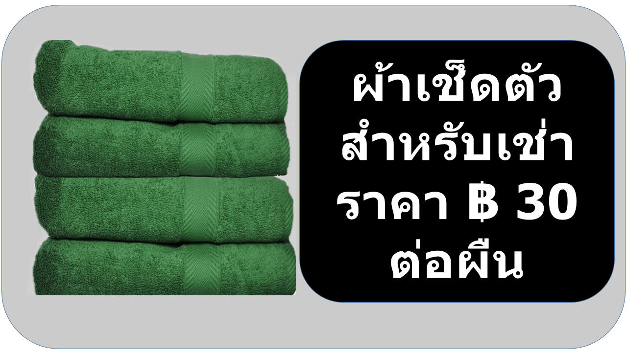 ผ้าเช็ดตัวสำหรับเช่า