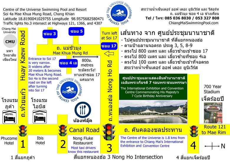 แผนที่และเส้นทางจากศูนย์ประชุมและแสดงสินค้านานาชาติ